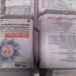 Цемент Новороссийский белый мешок М500 D20 50 кг в ставрополе