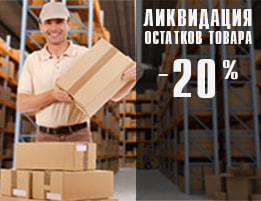 Скидка 20% на остатки товаров