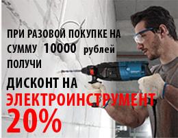 При разовой покупке на 10 000 рублей получи 20-й дисконт на электроинструмент