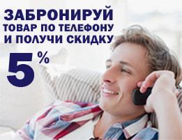 Закажи товар по телефону и получи скидку 5%