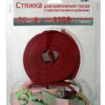 AUTOSTANDART Стяжка для крепления груза с натяжителем и крюками 6м-35мм 1500кг в ставрополе