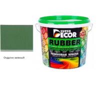 Краска резиновая SUPER DECOR № 1 ондулин зелёный 3 кг. в ставрополе