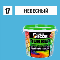 Краска резиновая SUPER DECOR №17 небесный 1 кг. в ставрополе