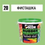 Краска резиновая SUPER DECOR №20 фисташка 1кг. в ставрополе